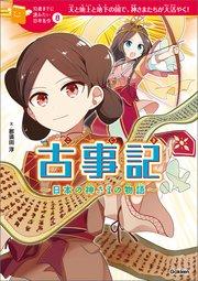古事記 8 日本の神さまの物語