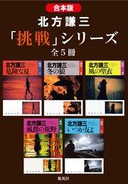 【合本版】北方謙三 「挑戦」シリーズ(全5冊)