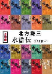 【合本版】水滸伝(全19冊+1)