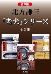 【合本版】北方謙三 「老犬」シリーズ(全3冊)