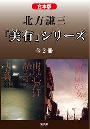 【合本版】北方謙三 「美有」シリーズ(全2冊)