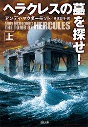 ヘラクレスの墓を探せ!