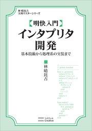 明快入門 インタプリタ開発 基本技術から処理系の実装まで(最新刊 ...