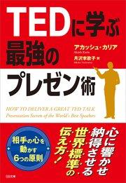 TEDに学ぶ最強のプレゼン術