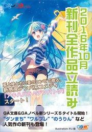 GA文庫&GAノベル2016年10月の新刊 全作品立読み(合本版)