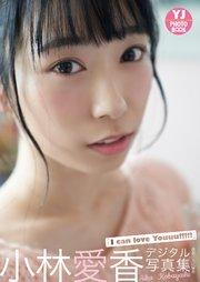 【デジタル限定 YJ PHOTO BOOK】 小林愛香写真集「I can love Youuu!!!!!」
