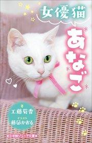 女優猫あなご