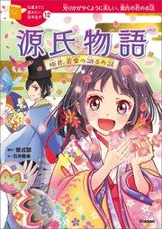 源氏物語 12 姫君、若紫の語るお話