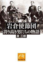 岩倉使節団――誇り高き男たちの物語