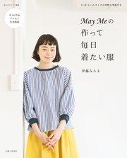 May Meの作って毎日着たい服