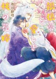 銀狼帝と愛しき桃の花嫁