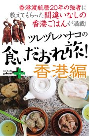 ツレヅレハナコの食いだおれ旅!