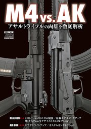 M4 vs. AK アサルトライフルの両雄を徹底解析