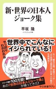 新・世界の日本人ジョーク集