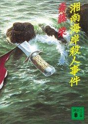 湘南海岸殺人事件