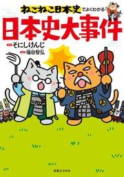 ねこねこ日本史でよくわかる 日本史大事件