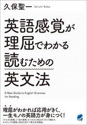 英語感覚が理屈でわかる読むための英文法