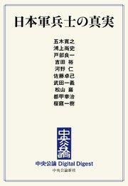 日本軍兵士の真実