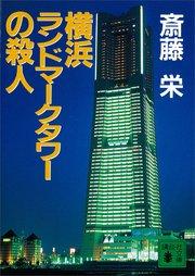 横浜ランドマークタワーの殺人
