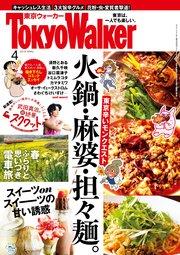 【無料試し読み版】月刊 東京ウォーカー