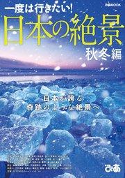 日本の絶景 秋冬編