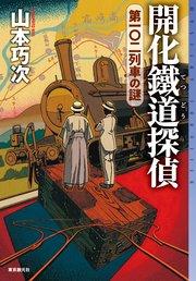 開化鐵道探偵 第一〇二列車の謎