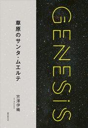 草原のサンタ・ムエルテ-Genesis SOGEN Japanese SF anthology 2018-