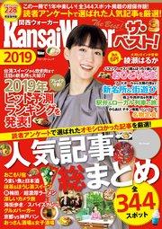 関西ウォーカー ザ・ベスト!2019