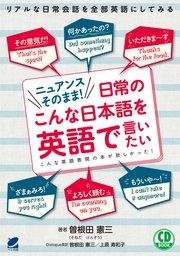ニュアンスそのまま!日常のこんな日本語を英語で言いたい(音声DL付)