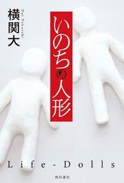 いのちの人形