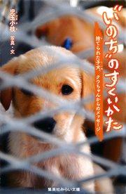 """""""いのち""""のすくいかた 捨てられた子犬、クウちゃんからのメッセージ"""