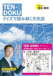 TEN-DOKU クイズで読み解く天気図