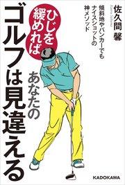 ひじを緩めればあなたのゴルフは見違える 傾斜地やバンカーでもナイスショットの神メソッド