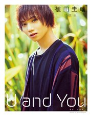 植田圭輔写真集 U and You【電子版特典付】