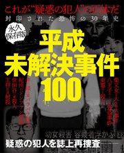 平成未解決事件100