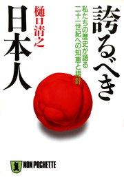 誇るべき日本人――私たちの歴史が語る二十一世紀への知恵と指針