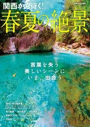 関西から行く!春夏の絶景