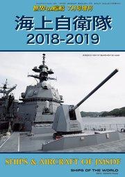 世界の艦船 増刊 第151集『海上自衛隊 2018-2019』