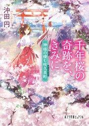 千年桜の奇跡を、きみに