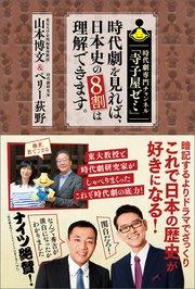 時代劇専門チャンネル「寺子屋ゼミ」 時代劇を見れば、日本史の8割は理解できます。