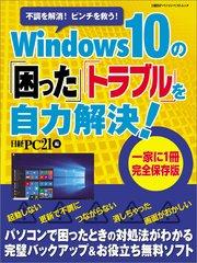 Windows10の「困った」「トラブル」を自力解決!