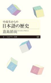 中高生からの日本語の歴史