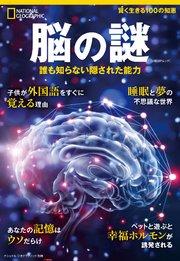 ナショナル ジオグラフィック別冊 脳の謎 誰も知らない隠された能力