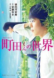 映画ノベライズ 町田くんの世界