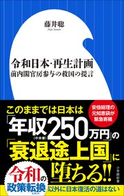 令和日本・再生計画~前内閣官房参与の救国の提言~(小学館新書)