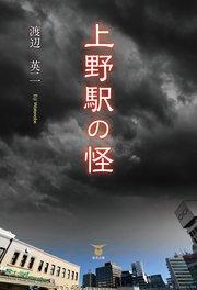上野駅の怪