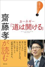 齋藤孝が読む カーネギー『道は開ける』