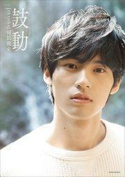 【特典画像付き】岡田健史ファースト写真集 「鼓動」 throbs