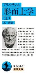 アリストテレス 形而上学