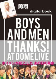 勇翔デジタル版 BOYS AND MEN THANKS! AT DOME LIVE